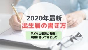 【2020年最新版】出生届の書き方はこれでOK!