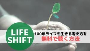 人生100年時代を生きる皆さんへ。【LIFE SHIFT(ライフ・シフト)】を無料で聴こう!