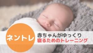 赤ちゃんの【ネントレ】ってなに?寝付かない赤ちゃんもこれでぐっすり!?