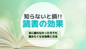 読書の【効果とメリット】を知れば本を読みたくなる。オススメの本と簡単に読書できる方法も紹介!