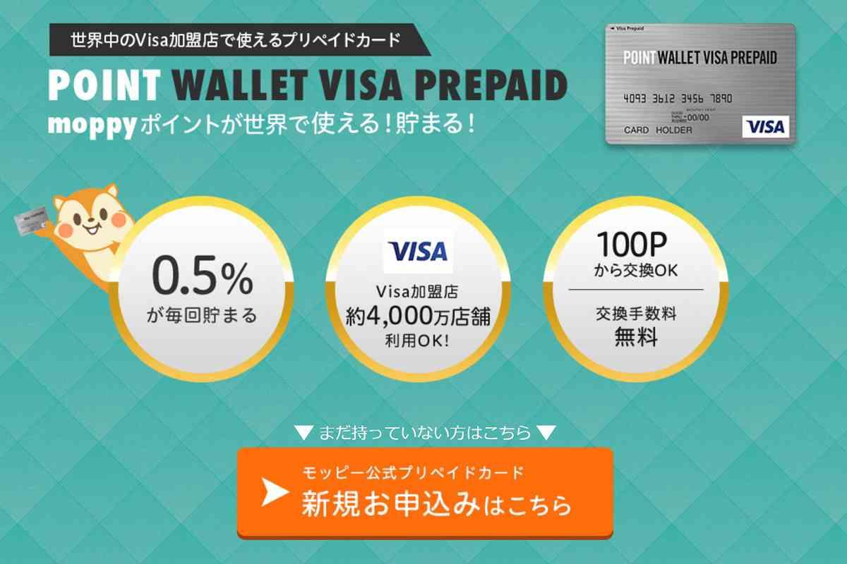 モッピーのプリペイドカード「POINT WALLET VISA PREPAID」を使う