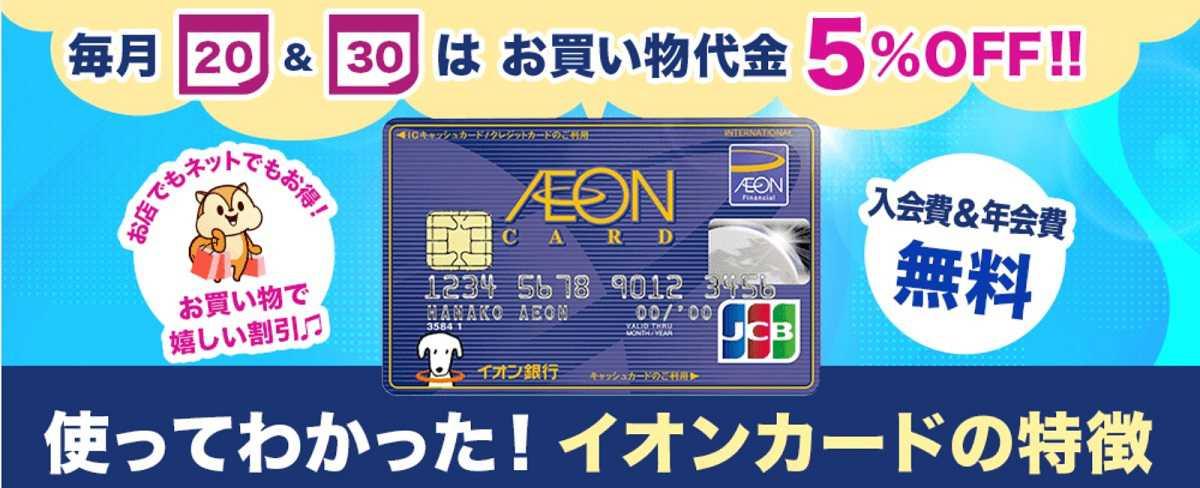 おすすめ案件③ イオンカードを発行
