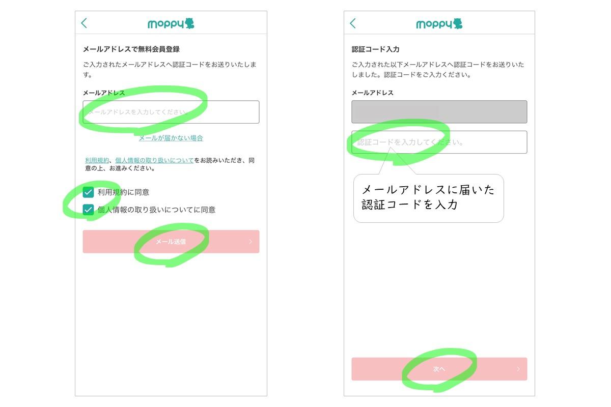 モッピーの紹介コードの特典をもらう登録方法